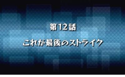 モンスト3DS 攻略 第12話 これが最後のストライク ラスボス オブリビオン戦など