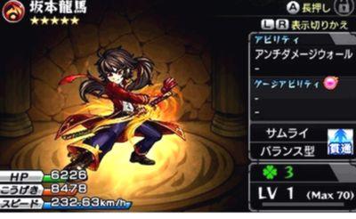 モンスト3DS 虹メダル モンスター 坂本龍馬