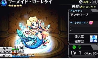 モンスト3DS 虹メダル モンスター マーメイド・ローレライ