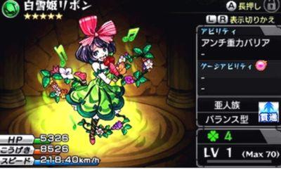 モンスト3DS 虹メダル モンスター 白雪姫リボン
