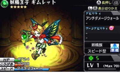 モンスト3DS 虹メダル モンスター 妖精王子 ギムレット