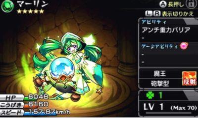 モンスト3DS 虹メダル モンスター マーリン