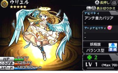 モンスト3DS 虹メダル モンスター ウリエル