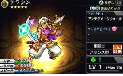 モンスト3DS 虹メダル モンスター アラジン