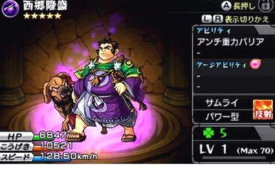 モンスト3DS 虹メダル モンスター 西郷隆盛