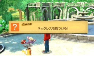 名探偵ピカチュウ 攻略02 タンティ公園 ネックレスを見つけろ