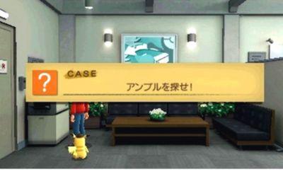 名探偵ピカチュウ 攻略04 ポケモン総合研究所1日目 アンプルを探せ