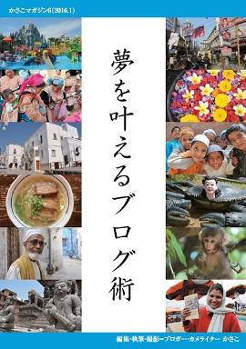 kasako6.jpg