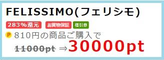 ポイントインカム・フェリシモ3000円案件
