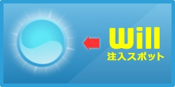 bet japan will注入スポット