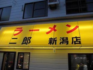 二郎新潟 店