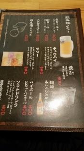 秀吉 メニュー (3)