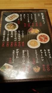 秀吉 メニュー (2)