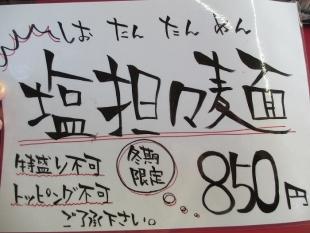 織蔵 メニュー (2)
