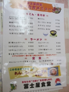 富士屋 メニュー (2)