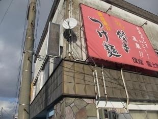 富士屋 店