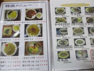 みなみ食堂 メニュー (3)