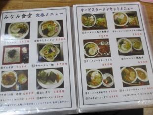 みなみ食堂 メニュー (2)