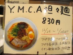 チャーシュウヤ武蔵アピタ亀田 メニュー (2)