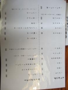 中田製作所 メニュー ㈬限定 (2)