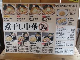 八 メニュー (4)