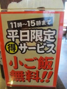 八 メニュー (2)