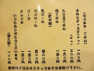 はなぶさ メニュー (2)