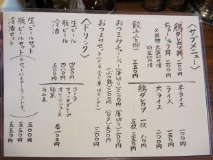 肉バカ弁天 メニュー (2)