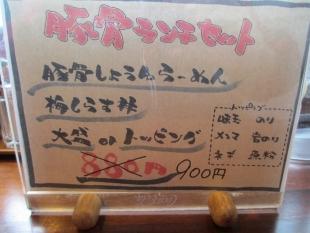 おぎかわ山木戸 メニュー (3)