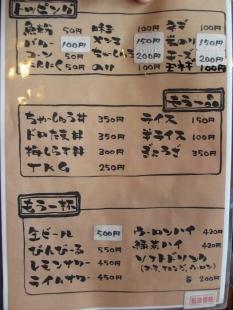 おぎかわ山木戸 メニュー (2)
