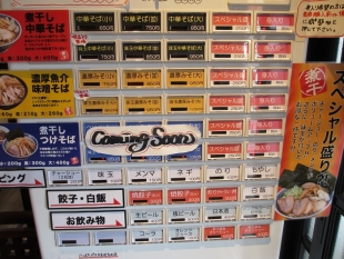 八ちゃん 食券機