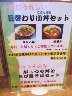 繁屋 メニュー (4)