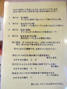繁屋 メニュー (3)