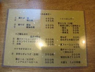 繁屋 メニュー (2)