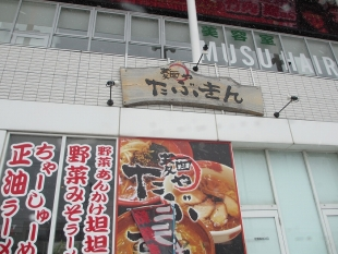 たぶきん竹尾 店
