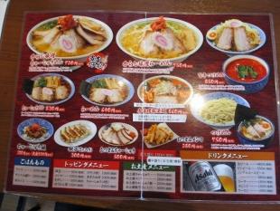 武蔵女池店 メニュー (4)