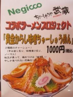 武蔵女池店 メニュー (3)