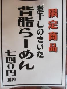 武蔵女池店 メニュー