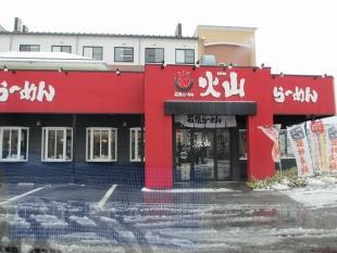 火山弁天 店