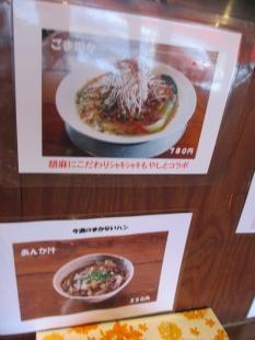 空 メニュー (3)