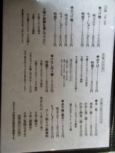 麺や来味弁天 メニュー (2)