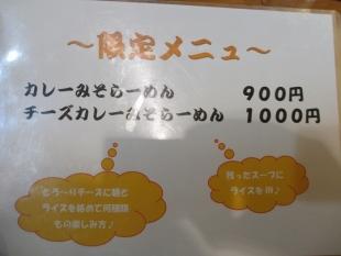 麺や力 メニュー (3)