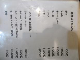 麺や力 メニュー (2)