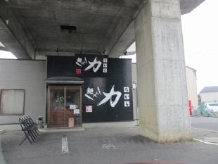 麺や力 店