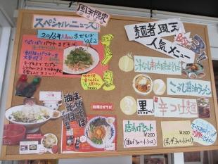 風天 メニュー (2)