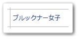『ブルックナー女子』www & 『アマオケ難曲』 な検索ワードに勝手に反応する記事です♪