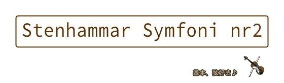 ブロムシュテット様指揮なステンハンマル交響曲第2番、公式動画upキターーーーーー!!*\(>∀<)/*