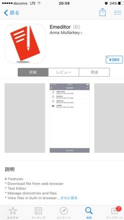 iOSアプリ「Emeditor」に注意! Windows用「EmEditor」とは関係なし