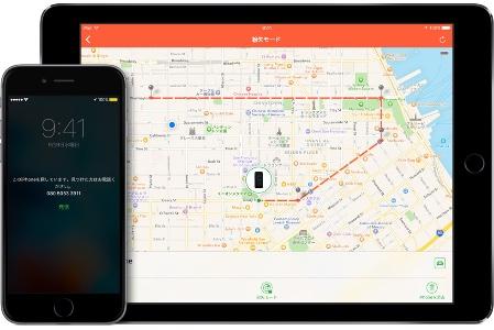 「iPhoneを探す」にバグ? 無関係のカップルの家に持ち主が押し寄せ返却を迫られる