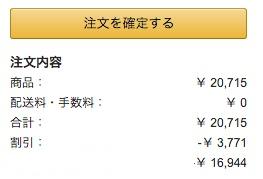 500GBのSSDが17,000円割れ! セールに加えさらに5%オフ サムスンのMZ-75E500B/IT